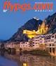 flypgs.com Magazine Mart
